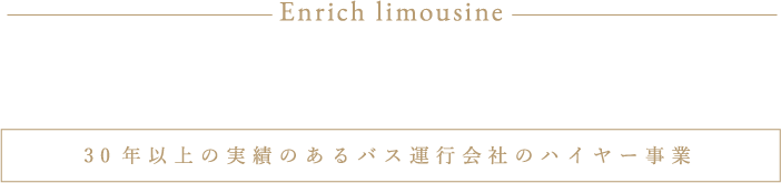 enrich limousine エグゼクティブラウンジハイヤー 30年以上の実績のあるバス運行会社のハイヤー事業